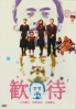 Hospitality (All Region DVD)(Japanese Movie DVD)