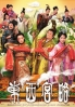 Queens Of Diamonds And Hearts (All Region DVD)(Chinese TV Drama)