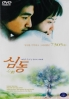 Tempting Heart (Chinese Movie)
