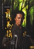 Ryomaden (Season 3)(Japanese TV Drama)