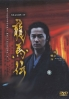 Ryomaden (Season 4)(Japanese TV Drama)