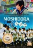 Moshidora (All Region DVD)(Japanese Movie)