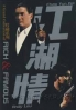Rich and Famous (Chinese movie DVD)
