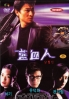 The Wesleys Mysterious File (Region 3 DVD)(Chinese movie)
