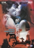 Fatal Checkout (Chinese Movie DVD)