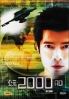 2000 AD (Region 3  DVD) (Chinese Movie)