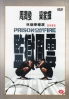 Prison on Fire (Chinese movie DVD)