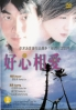 Summer I Love You (Region 1 DVD) (Chinese Movie)