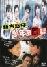 Young and Dangerous - The Prequel (All Region DVD) (Chinese Movie)