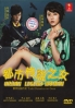 Urban Legend Woman 1 (Japanese TV Drama)