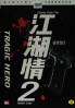 Tragic Hero 2 (All Region)(Chinese Movie)