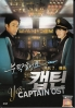 Yes, Captain OST (Korean Music CD)