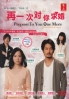 Propose To You Once More (All Region DVD)(Japanese TV Drama)