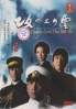 Clouds Over The Hill (Season 1)(All Region DVD)(Japanese TV Drama)