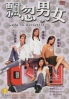 Love Is Butterfly (Chinese Movie DVD)