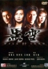 Will Of Iron (Chinese Movie DVD)