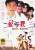 Happy Bigamist(Chinese Movie DVD)