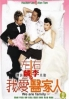 We Are Family (Chinese Movie DVD)