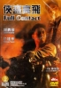 Full Contact (All Region DVD)(Chinese Movie)
