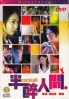 Cocktail (Chinese Movie DVD)