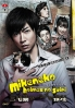 Mikeneko Holmes no Suiri (All Region DVD)(Japanese TV Drama)