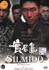 Silmido (All Region DVD0(Korean Movie)