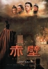 Red Cliff 1 (Chinese movie DVD)