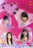 Marriage According to blood type (Japanese Movie DVD)