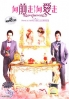 Love Forward (Vol. 2 of 2)(All Region DVD)(Chinese TV Drama)