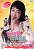 My Love By My Side (Region 3 DVD)(Korean TV Drama)