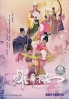 House of Harmony and Vengeance (All Region DVD) (Chinese TV Drama)