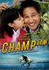 Champ (Korean Movie)