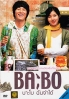 Babo : Miracle of a Giving Fool (Korean Movie)