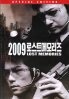 2009 -  Lost Memories (All Region DVD)(Korean Movie)