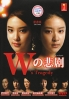 W no Higeki (All Region DVD)(Japanese TV Drama)