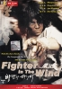 Fighter in the Wind (Korean Movie)