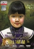 Hansel And Gretel (All Region DVD)(Korean Movie)