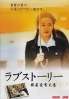 The Classic (Korean movie DVD)
