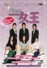 My Wife is a Superwoman (All Region DVD)(Korean TV Drama)