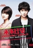 Mirai Nikki ANOTHER WORLD (All Region DVD)(Japanese TV Drama)