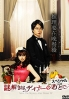 Solve The Mystery After Dinner - Special (All Region DVD)(JapaneseMovie)