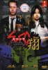 SPEC ~ Shou (All Region DVD)(Japanese Movie)