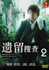 Iryu Sosa (Season 2)(All Region DVD)(Japanese TV Drama)