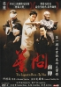 IP Man 1 (All Region DVD)(Chinese movie DVD)
