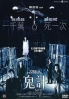 Dead Air (Chinese movie DVD)