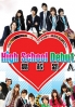 High School Debut (All Region DVD)(Japanese Movie)