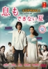 Breathless Summer (All Region DVD)(Japanese TV Drama)