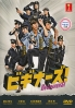 Beginners (All Region DVD)(Japanese TV Drama)