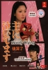 Mostly Crying (All Region DVD)(Japanese TV Drama)
