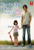 Beautiful Rain  (All Region DVD)(Japanese TV Drama)